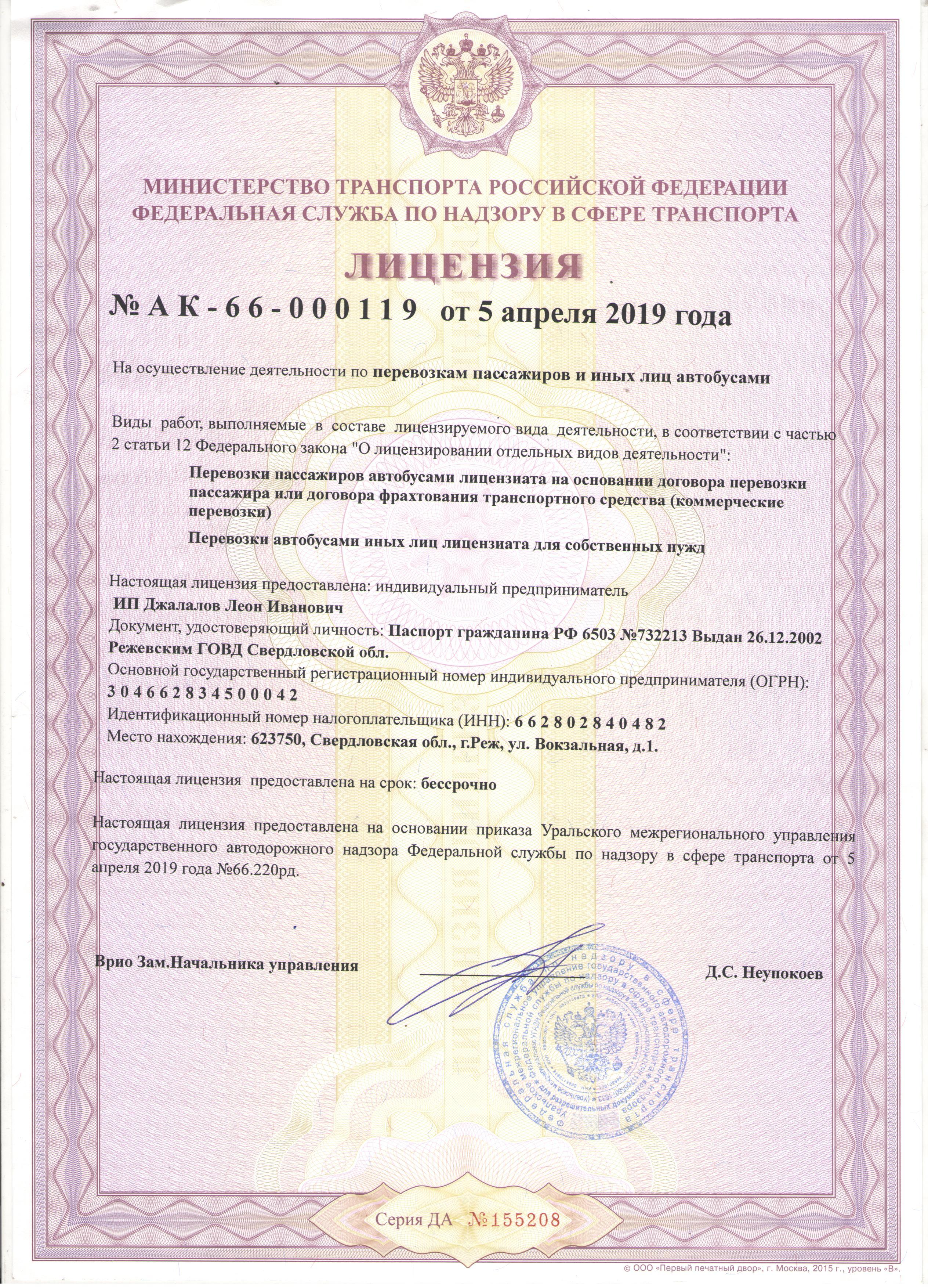 Лицензия ИП Джалалов