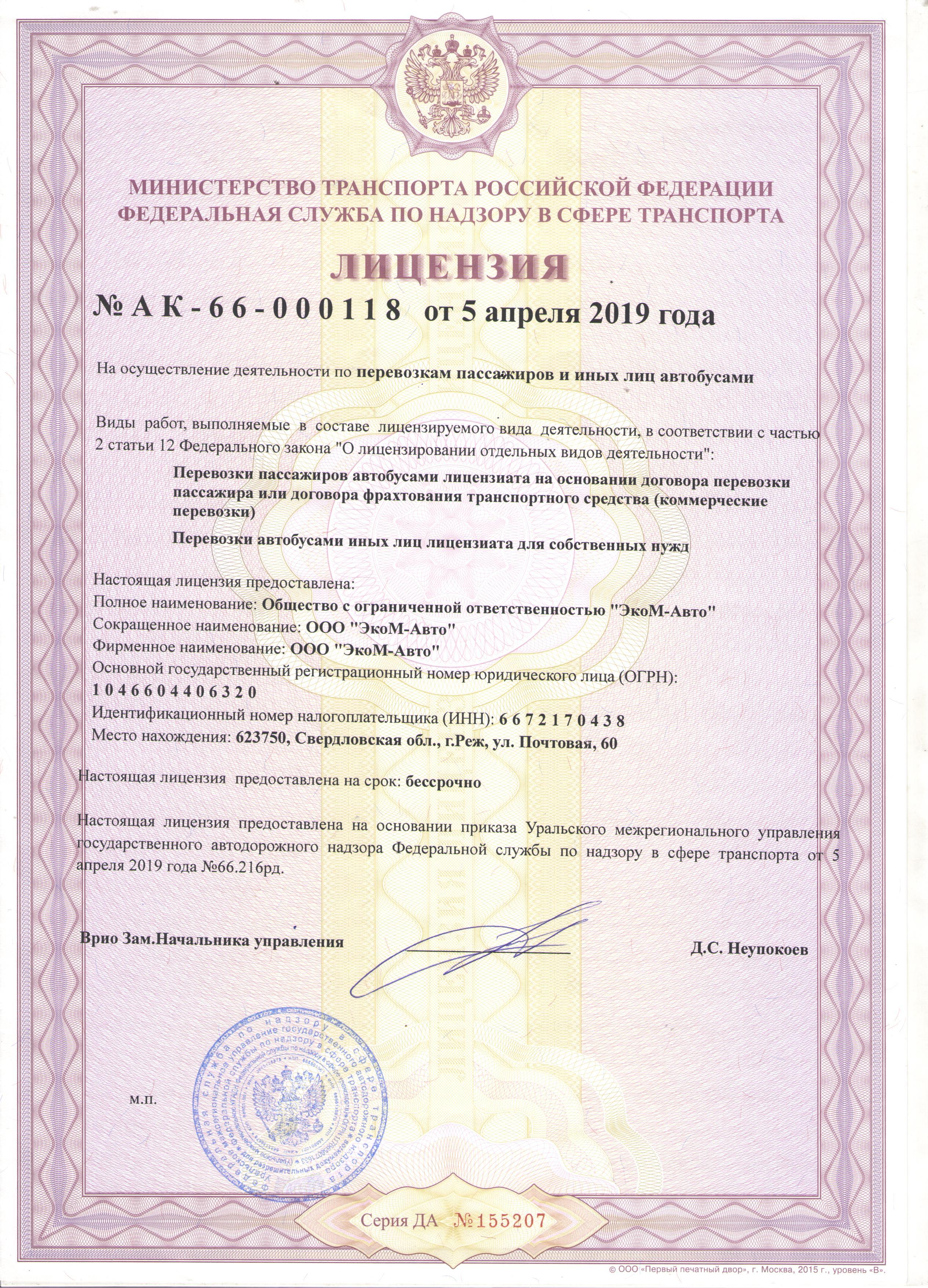 Лицензия ООО ЭкоМ-Авто