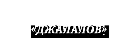 Джалалов: группа предприятий